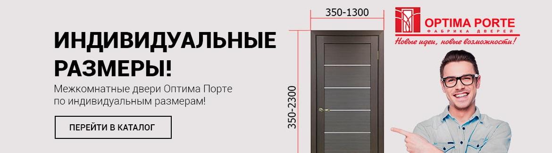 Гигант двери Зеленоград - Нестандарт Оптима