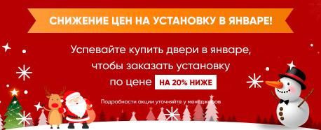 СНИЖАЕМ ЦЕНЫ НА УСТАНОВКУ НА 20% В ЯНВАРЕ!